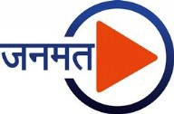 Janmat : Hindi News Portal